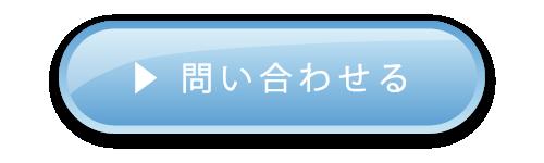 >>問い合わせる